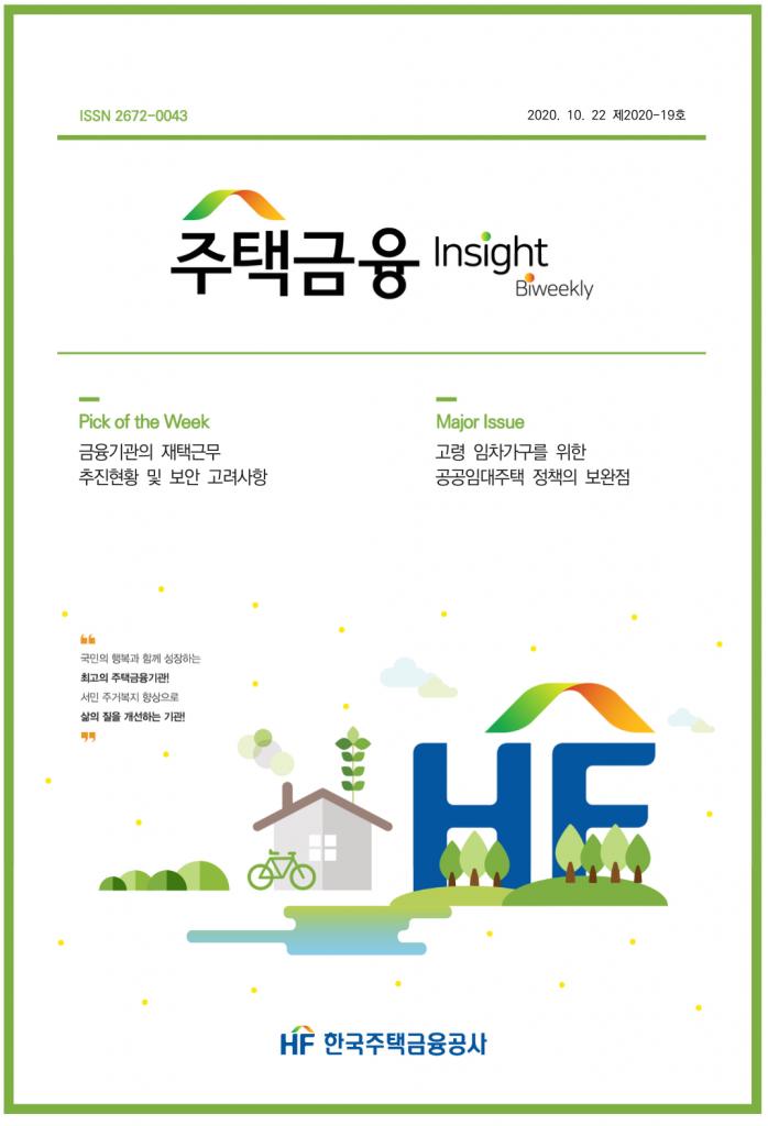 주택금융 인사이트 2020-19호
